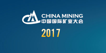 Logo of China Mining 2017